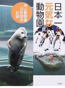 日本一元気な動物園 旭山動物園8年間の記録