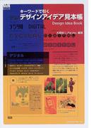 キーワードで引くデザインアイデア見本帳 (MdN design basics)