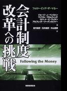 会計制度改革への挑戦 フォローイング・ザ・マネー