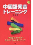 中国語発音トレーニング 中国語はまず発音!なるほどこれで実力アップ!