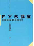 FYS講座 大学で学ぼう・大学を学ぼう First year seminar