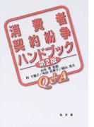 消費者契約紛争ハンドブック Q&A 第2版