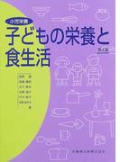 子どもの栄養と食生活 小児栄養 第4版
