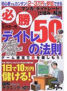 必勝!デイトレ50の法則 1日で10万円儲ける! ゲーム感覚で株を楽しもう! (フロムムック)