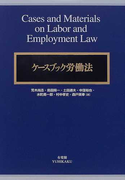 ケースブック労働法