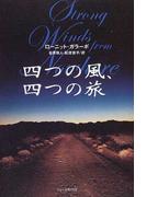 四つの風、四つの旅