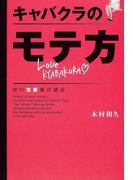 キャバクラのモテ方 擬似恋愛養成講座 (扶桑社SPA!文庫)