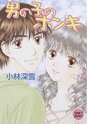 男の子のホンキ (講談社X文庫 Teen's heart)(講談社X文庫)
