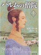 パルムの僧院 改版 上 (新潮文庫)(新潮文庫)
