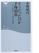 そうだったのか手塚治虫 天才が見抜いていた日本人の本質 (祥伝社新書)(祥伝社新書)