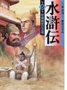 水滸伝 5 呼保義宋江之巻 (MF文庫)(MF文庫)