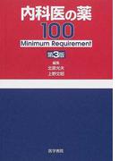 内科医の薬100 Minimum requirement 第3版
