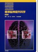 標準脳神経外科学 第10版 (Standard textbook)