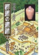 群馬の遺跡 7 中世〜近代