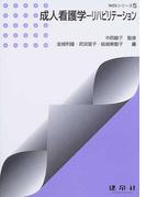 成人看護学−リハビリテーション (TACSシリーズ)