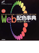 Web配色事典 フルカラー編 よりカラフルで美しい色の組合せがすぐ見つかる 改訂版