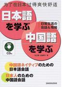 日本語を学ぶ・中国語を学ぶ 日常生活の会話&情報 中国語ネイティブのための日本語会話 日本人のための中国語会話