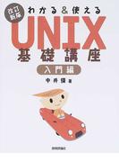 わかる&使えるUNIX基礎講座 改訂新版 入門編