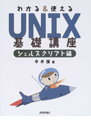 わかる&使えるUNIX基礎講座 シェルスクリプト編