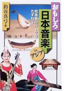 おもしろ日本音楽inアジア 和楽器のルーツをたずねて