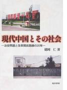 現代中国とその社会 治安問題と改革開放路線の20年