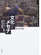 文化とメセナ 街が再生し、市民がよみがえる ヨーロッパ/日本:交流と対話