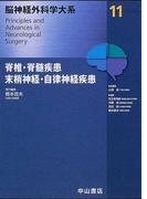 脳神経外科学大系 11 脊椎・脊髄疾患,末梢神経・自律神経疾患