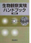生物観察実験ハンドブック 新装版