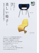 美しい椅子 5 世界の合成素材製名作椅子 (枻文庫)(枻文庫)