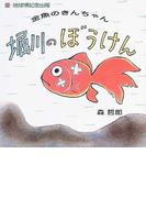 堀川のぼうけん 金魚のきんちゃん