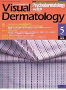 Visual Dermatology Vol.4No.5(2005−5) 〈特集〉Psychodermatology