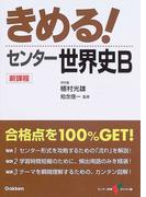 きめる!センター世界史B 新課程対応版 (センター試験V BOOKS)