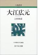 大江広元 (人物叢書 新装版)