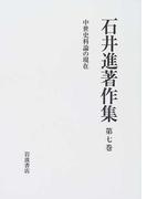 石井進著作集 第7巻 中世史料論の現在