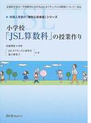 小学校「JSL算数科」の授業作り (外国人児童の「教科と日本語」シリーズ)