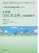 小学校「JSL社会科」の授業作り (外国人児童の「教科と日本語」シリーズ)