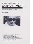 衣裳のフォークロア 増補・新訳版