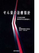 せん妄の治療指針 (日本総合病院精神医学会治療指針)