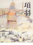 項羽 大王の赤い花 (能の絵本)