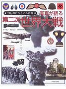 写真が語る第二次世界大戦 (「知」のビジュアル百科)