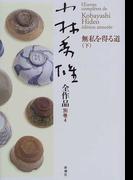 小林秀雄全作品 別巻4 無私を得る道 下