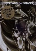 ブラスの快楽 世界の管楽器CDガイド600