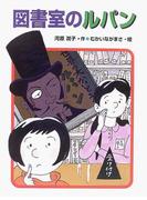 図書室のルパン (あかね・新読み物シリーズ)