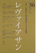 レヴァイアサン 36(2005春) 〈特集〉日本から見た現代アメリカ政治