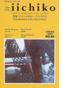 Library iichiko Quarterly intercultural A journal for transdisciplinary studies of pratiques No.86(2005Spring) 特集プライベートなものパブリックなもの