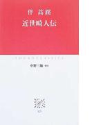 近世畸人伝 (中公クラシックス)(中公クラシックス)
