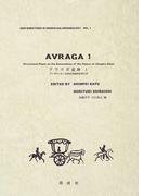 アウラガ遺跡 ヂンギス=カン宮殿址発掘調査報告書 1 (New directions in Mongolian archaeology)