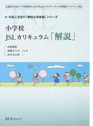 小学校JSLカリキュラム「解説」 (外国人児童の「教科と日本語」シリーズ)