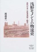 浅野セメントの物流史 近代日本の産業発展と輸送
