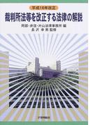裁判所法等を改正する法律の解説 平成16年改正